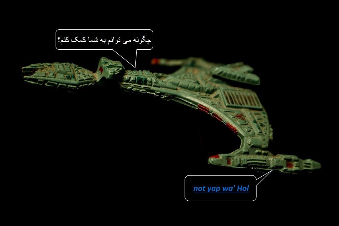 farsi_klingon